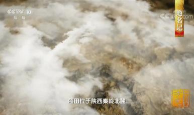 《中国影像方志》 第24集 陕西蓝田篇
